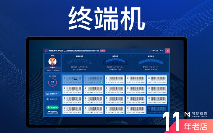 软件UI设计界面页面桌面小工具智能智慧控制工业自动化