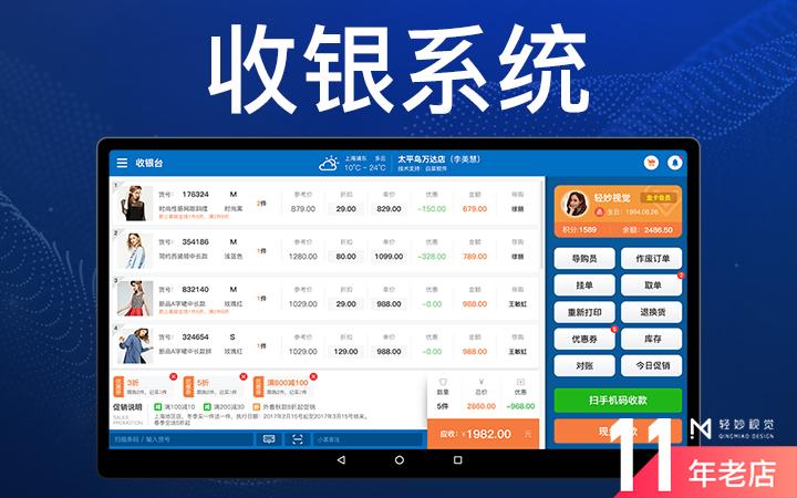 软件UI设计界面页面农业医疗器械软件采血美容银行