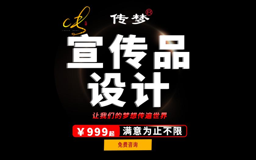 宣传单厂家宣传单制做宣传单价格宣传单在线宣传单派发