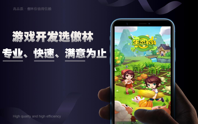 【微信/抖音/QQ等小游戏】农场游戏、休闲游戏、手机游戏开发