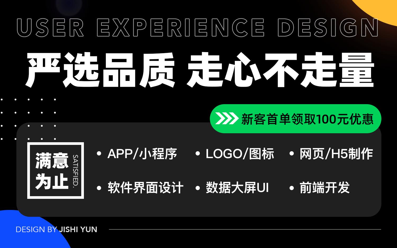 APP设计/移动应用UI设计/直播商城推广产品软件界面设计