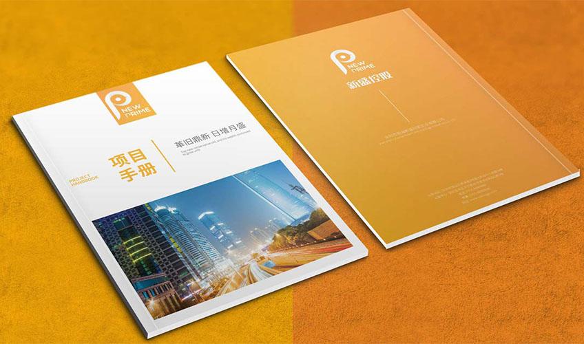 _企业画册设计宣传品三折页简介产品科技封面说明书招商创意手册4