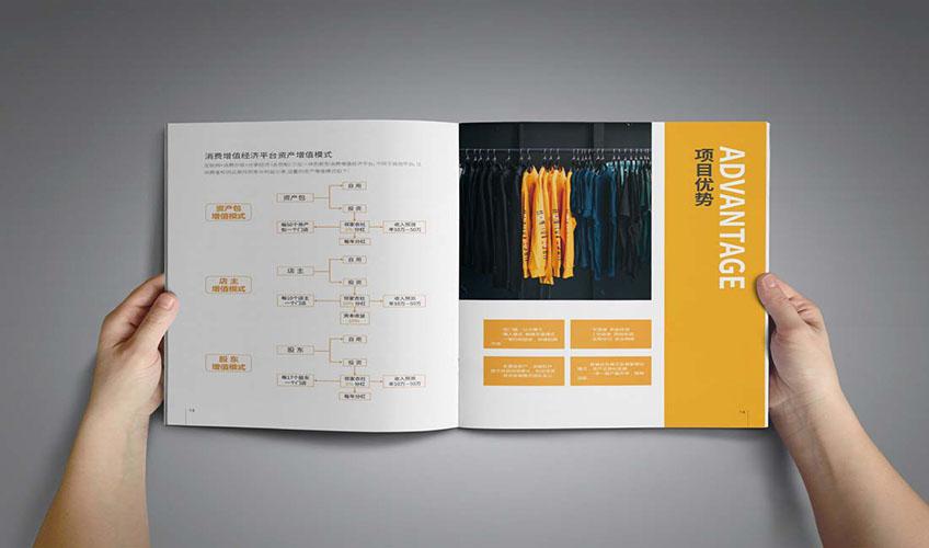 _企业画册设计宣传品三折页简介产品科技封面说明书招商创意手册6