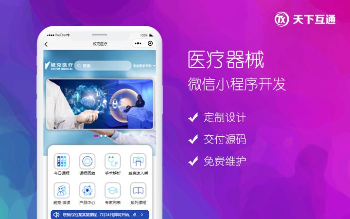 微信小程序app开发定制开发微官网公众号H5制作设计三级分销