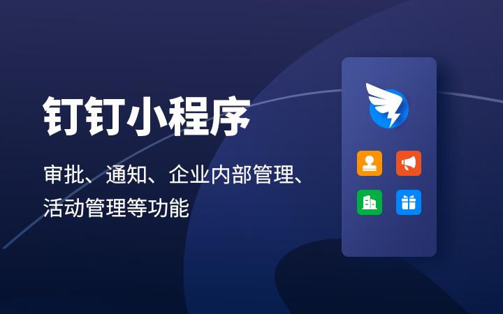 钉钉开发小程序开发微应用二次开发管理软件OA管理钉钉开发服务