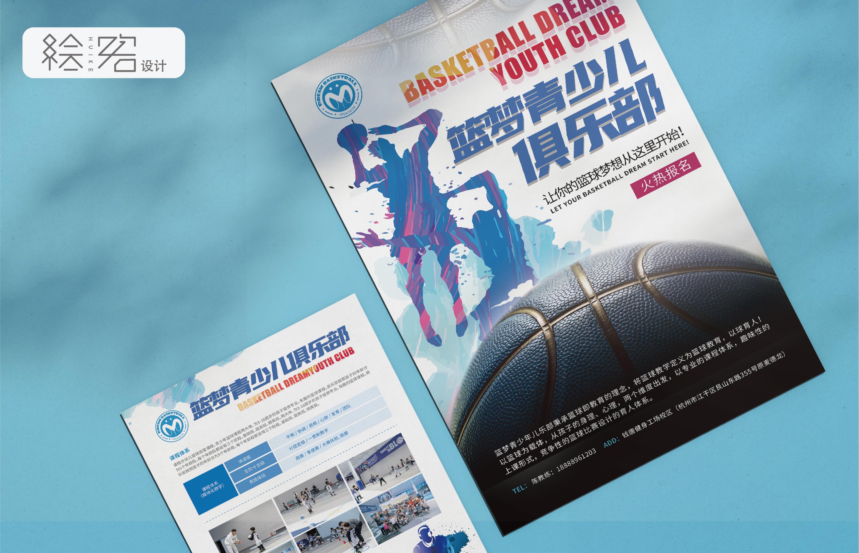 绘客海报设计楼盘展示会展招商商务合作公益宣传展架易拉宝设计