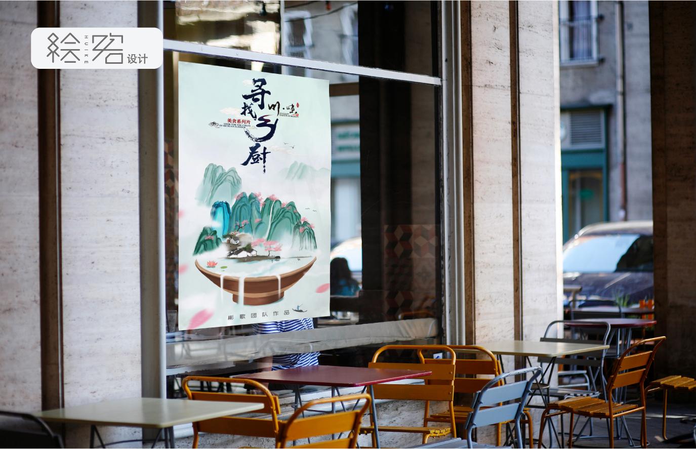 绘客设计商务时尚简约节日喜庆舞台展台商场超市广场街道吊旗设计