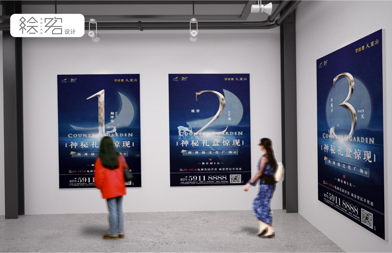 绘客射灯霓虹灯单立柱大型灯箱墙面广告牌三面翻户外广告设计