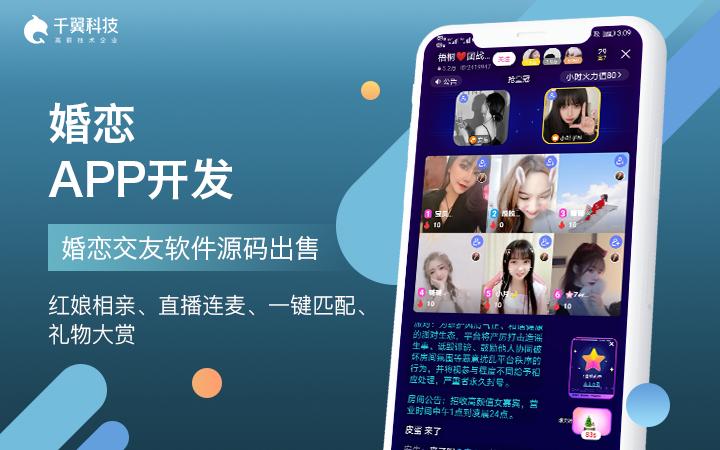 社交APP视频直播系统开发软件陌陌探探语音聊天系统交友app