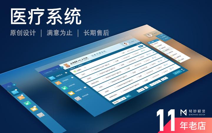 软件UI界面web管理系统saas平台后台客户端终端页面设计