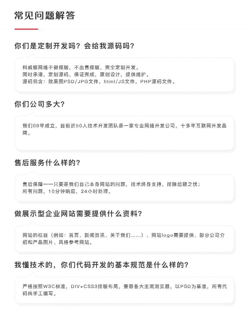 _微信小程序定制开发 微信开发 微信公众号开发20