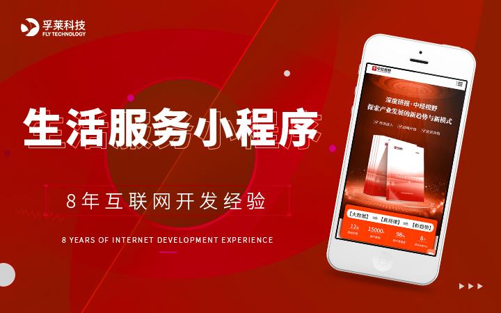 小程序开发APP公众号平台定制开发微信小程序商城团购网站建设