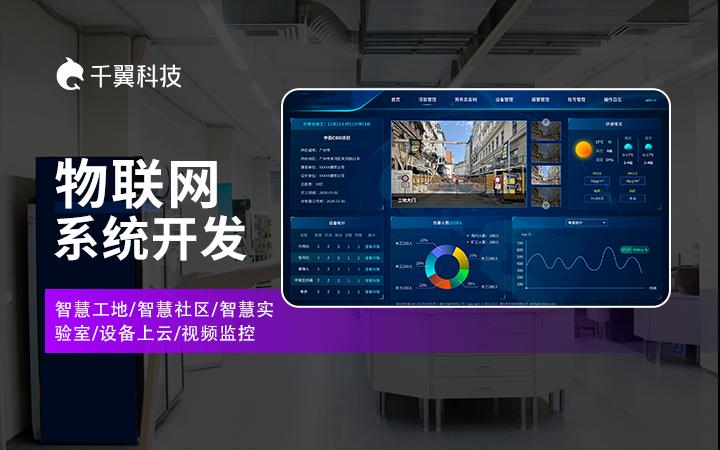 APP开发教育软件商城定制作物联网系统社交成品IOS安卓开发