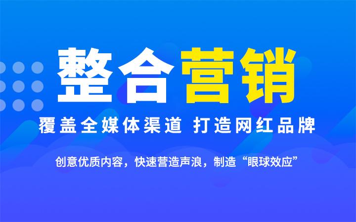 品牌整合营销全案网络公司网站企业百度百科百科SEO优化推广