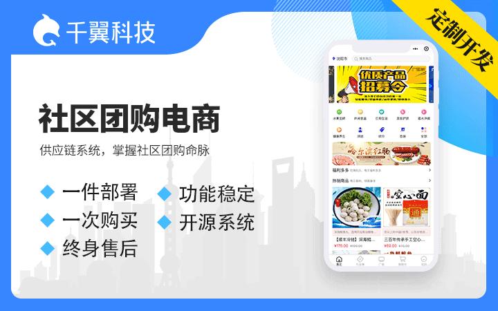 微信电商分销商城系统多用户社区团购生鲜配送软件B2B平台开发