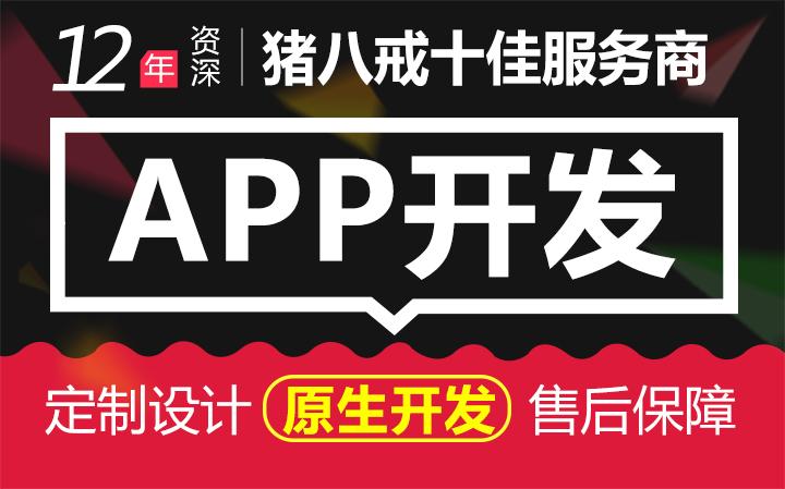 原生app开发生鲜商城招聘外卖点餐医疗社交教育定制作ui设计