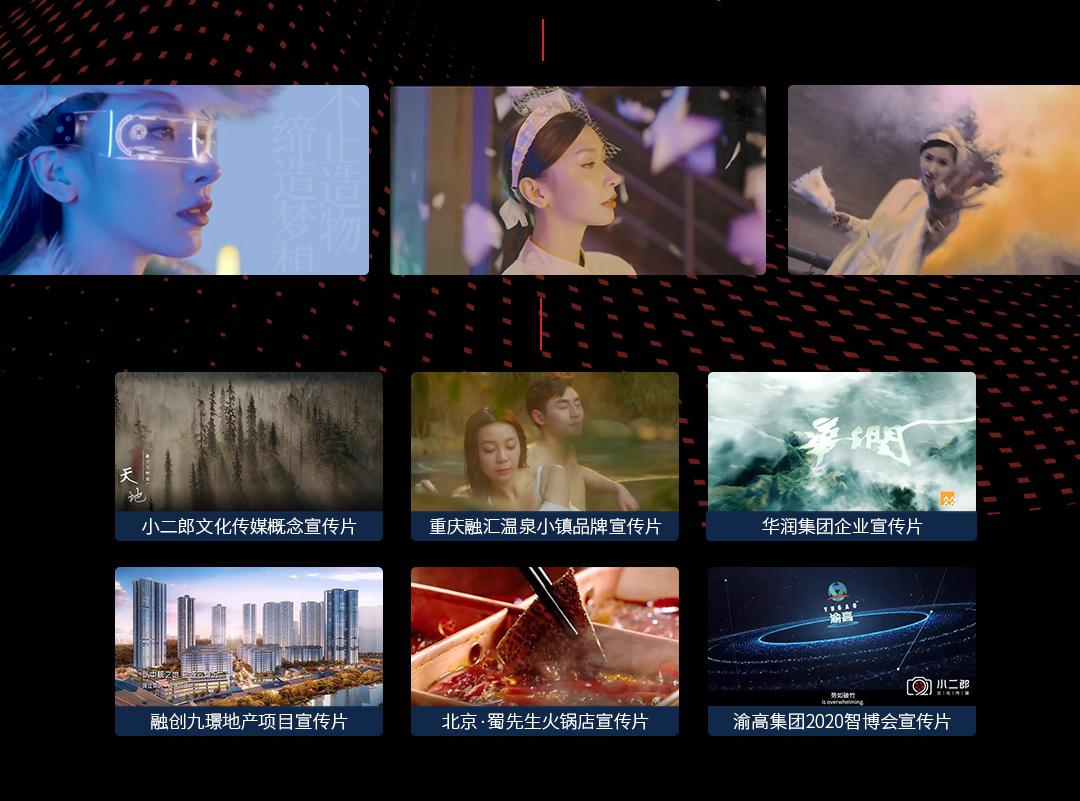 _创意视频短视频宣传片电商产品主图视频定制广告产品拍摄党建视频11