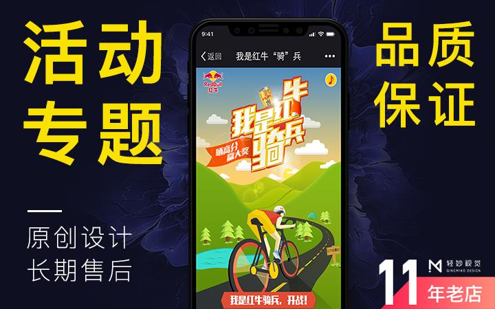 微信H5小程序公众号开发app页面UI界面设计手机移动端美工