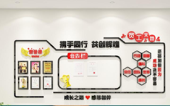 企业公司文化区形象墙3D效果图宣传栏背景墙