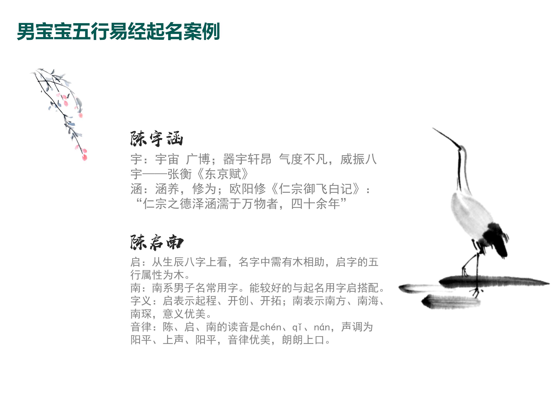 宝宝起名取名人物起名改名乳名儿童孩子张王李赵姓氏五行八字测名