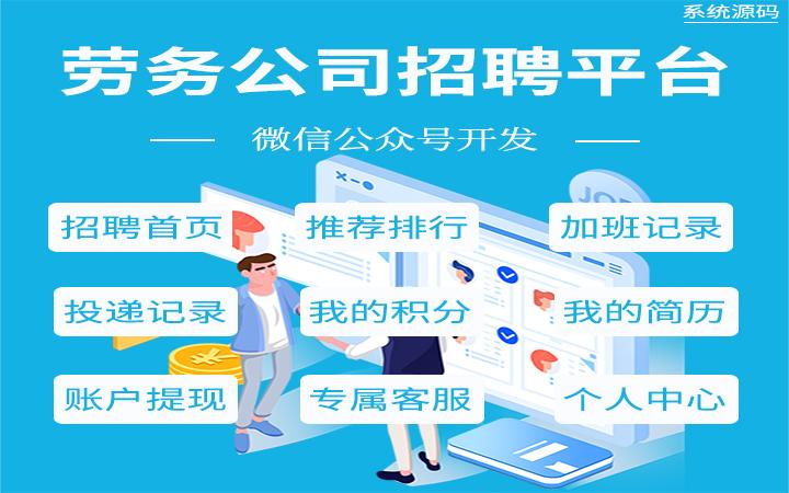 微信公众号/劳务公司招聘平台源码/招聘首页/推荐排行