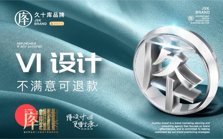 VIS餐饮企业品牌全案VI设计公司形象设计VI设计化妆品地产