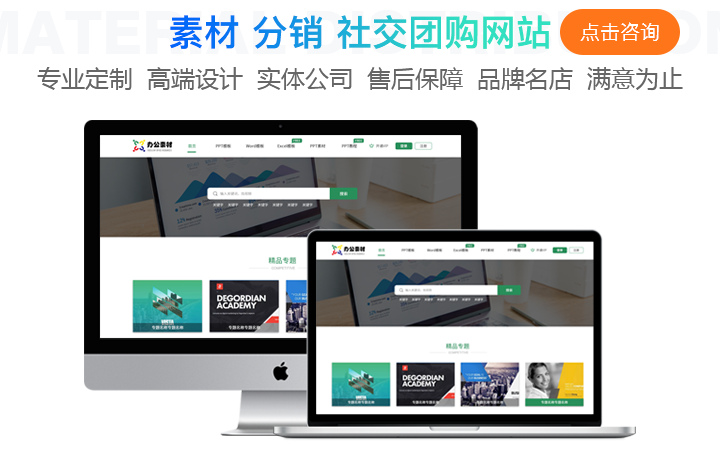 手机网站H5网站改版二次开发PC+手机自适应网站模板仿站建设