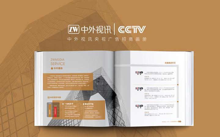 宣传画册设计产品宣传册企业招商手册公司图册折页宣传品样册排版