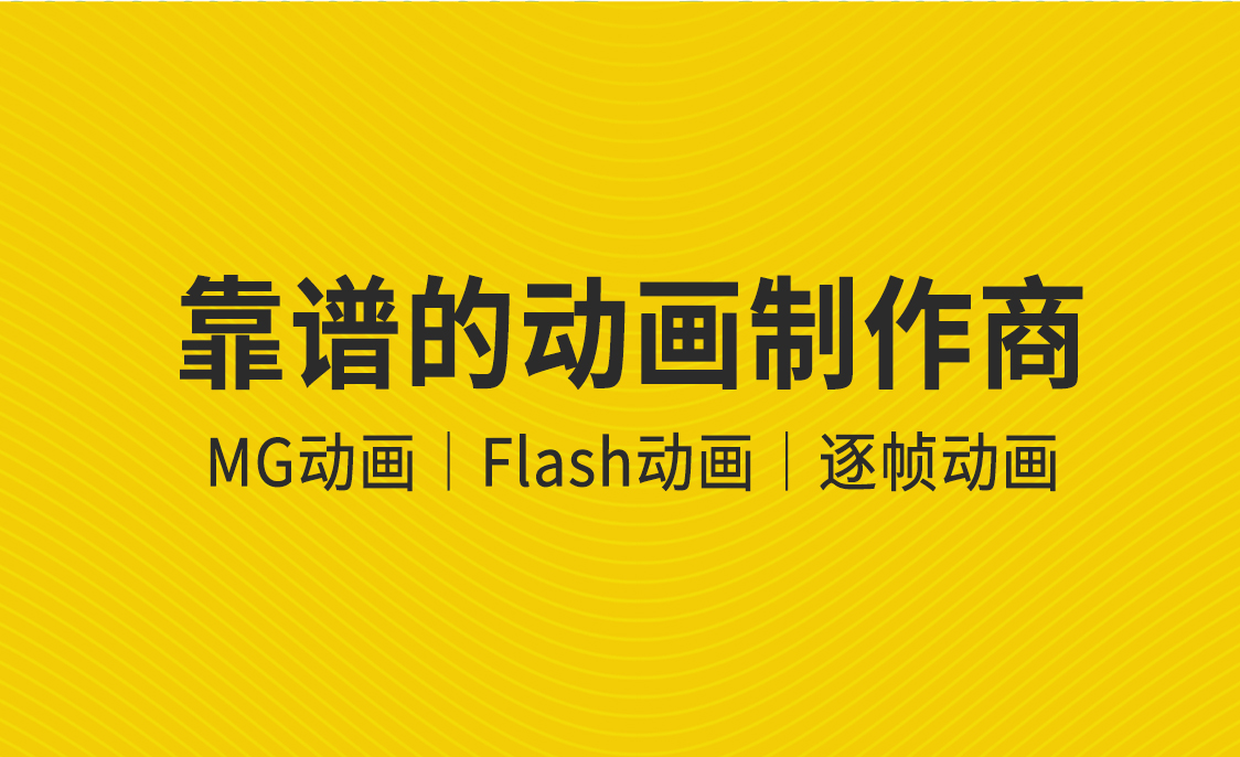 mg二维动画制作flash动画飞碟说AE视频广告动画制作