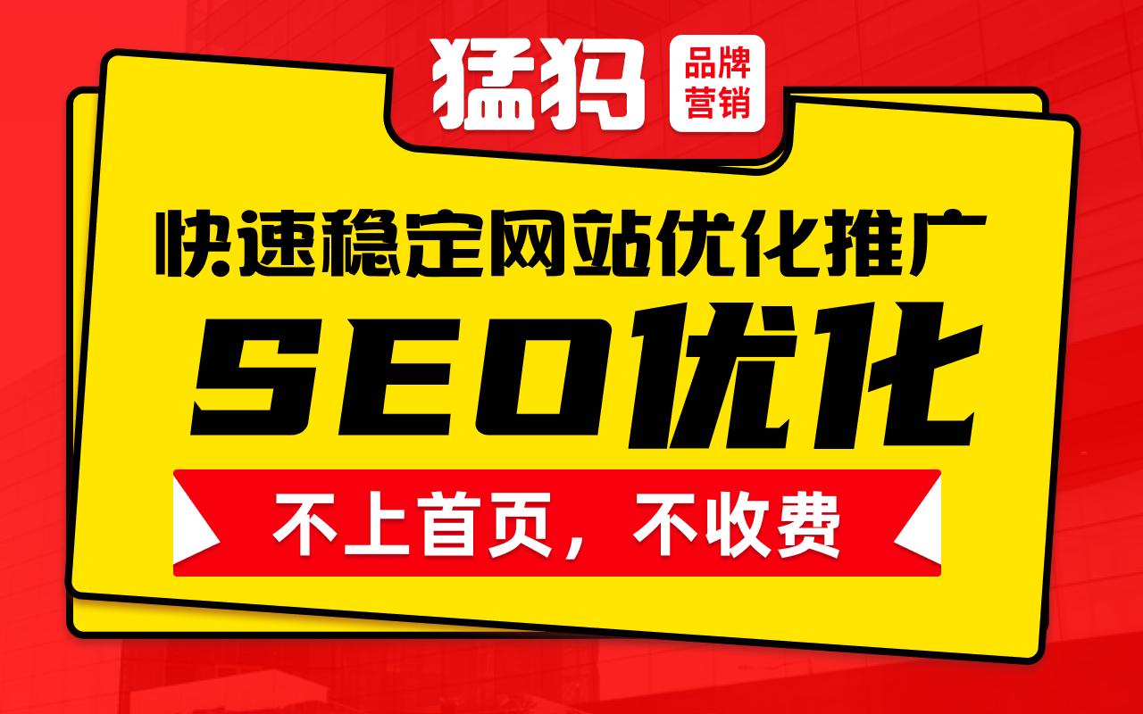 百度搜狗360网站SEO优化长尾关键词优化首页排名推广万词