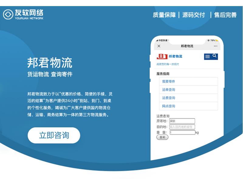 _志愿爱心公众平台开发微信小程序公众号定制化开发H5设计开发6