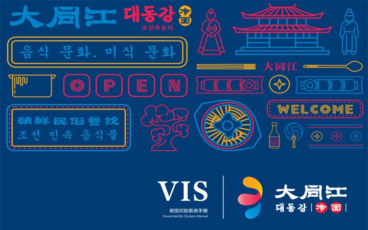 企业VI设计全套定制设计公司vi设计系统餐饮VIS升级天津