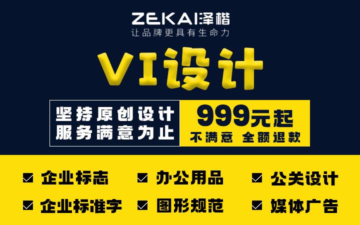 天津企业VI设计全套定制设计公司vi设计系统餐饮VIS升级