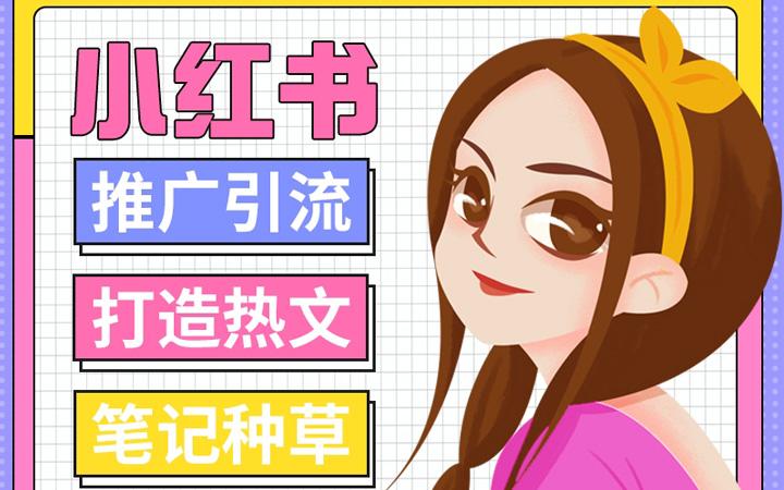 小红薯kol素人推荐引流笔记品牌文案营销策划新媒体文案策划
