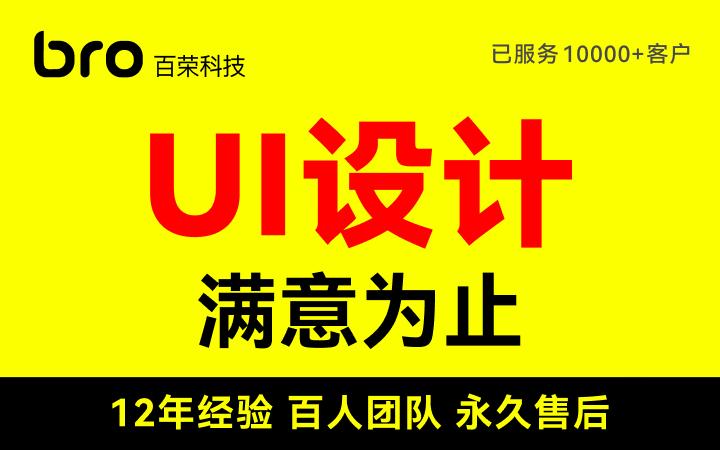 UI设计APPUI手机UI手机网站UI网页设计APP界面设计