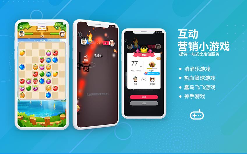 格斗音乐舞蹈酷跑休闲益智2D3D嵌入营销App游戏定制开发