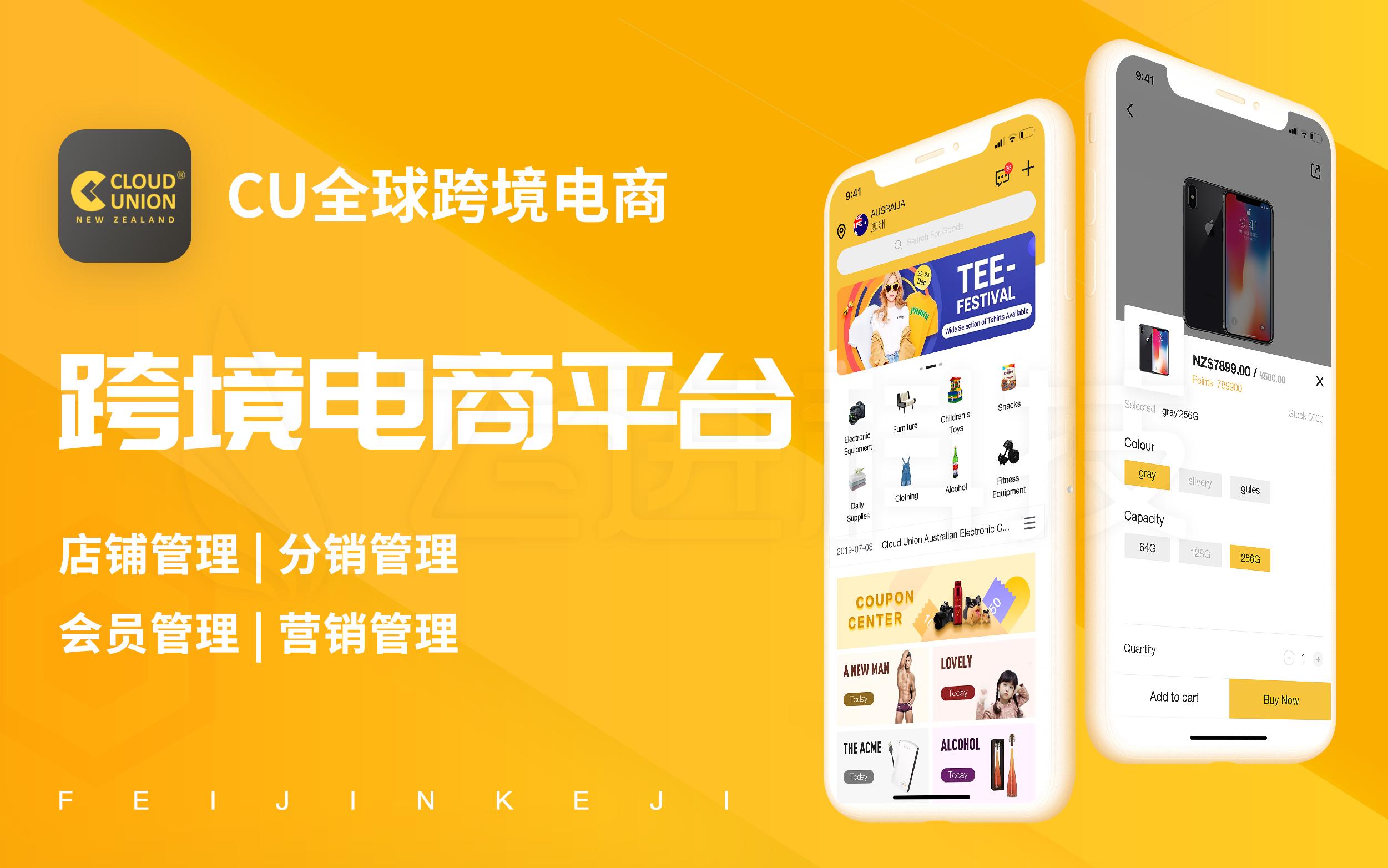 电商app开发电商软件开发电商系统开发商城app开发商城系统