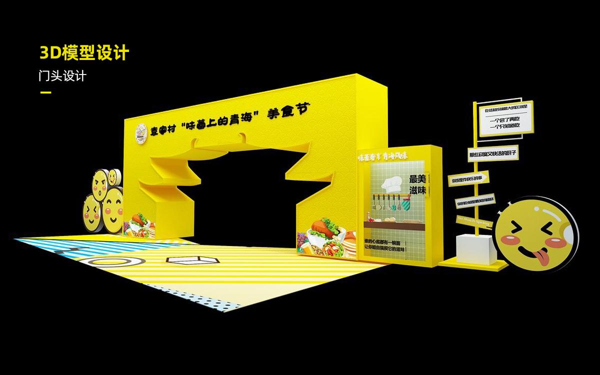 3D产品外观设计场景建模绑骨c4d吉祥物宣传视频动画效果图