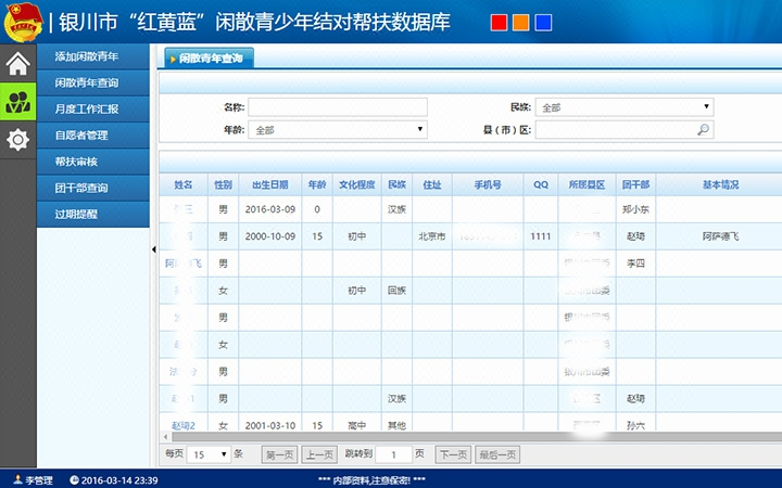 OA 自动办公系统 内部管理系统 档案管理 考勤人事管理