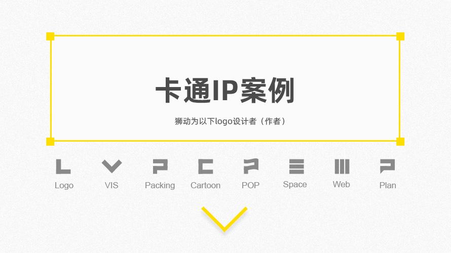 _手绘公司IP吉祥物卡通形象logo设计人物公仔设计插画可注册7