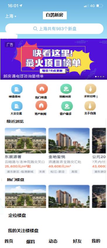 app开发/小程序开发/网站定制开发/APP商城/H5开发