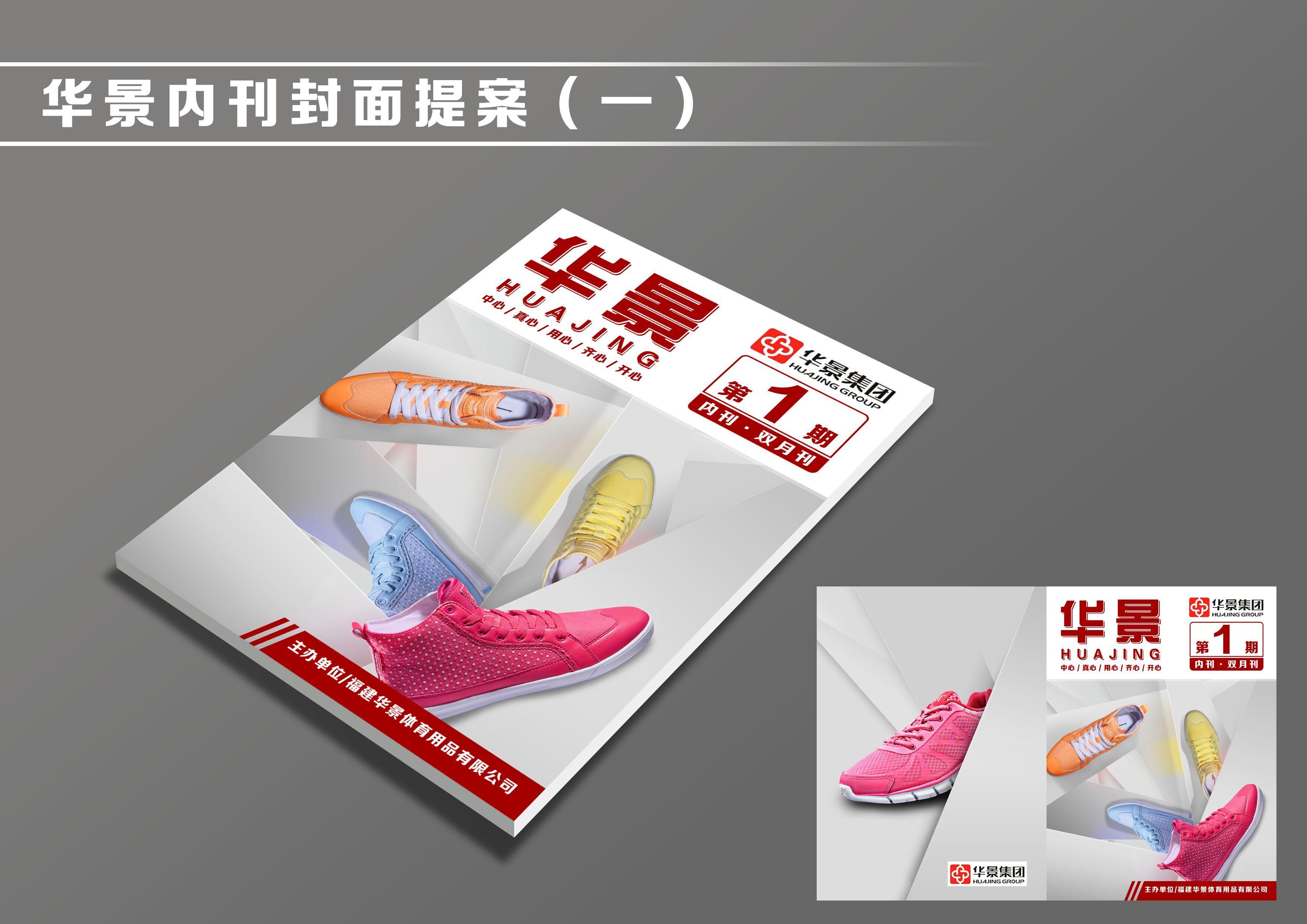 企业画册设计餐饮地产酒店金融保险书籍设计单页传单封面设计