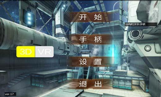 手机游戏U3D移动端科幻题材FPS射击游戏