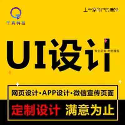 UI设计软件界面设计 游戏UI 游戏美术整包 商场APP页面