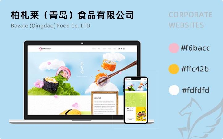 定制开发模板 网站建设 官网制作 企业手机网站 手机网页设计