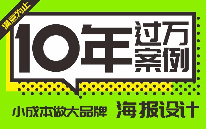 红杉树设计创意海报设计招贴设计招聘海报设计