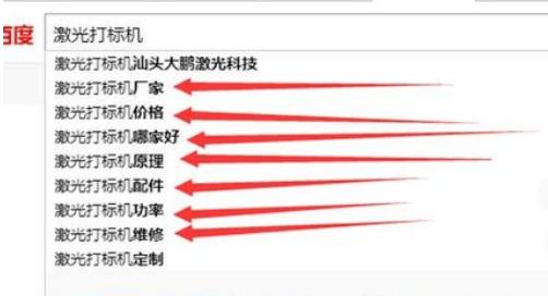百度下拉框优化下拉词推广关键词排名搜索搜狗UC360搜索优化