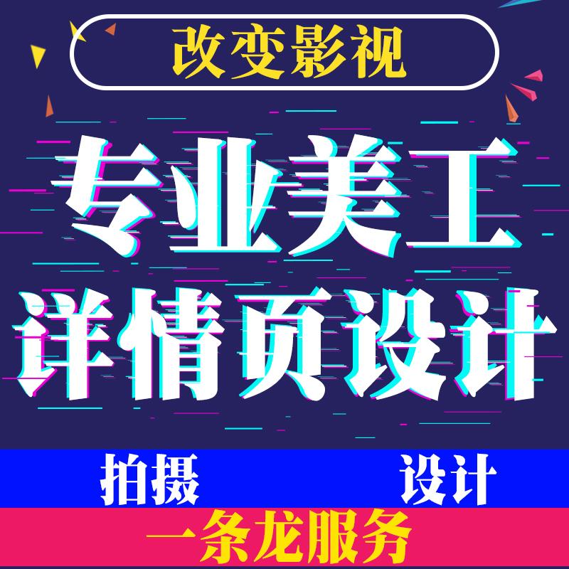 详情页品牌策划餐饮行业快消食品饮料家居建材科技服务文化教育培