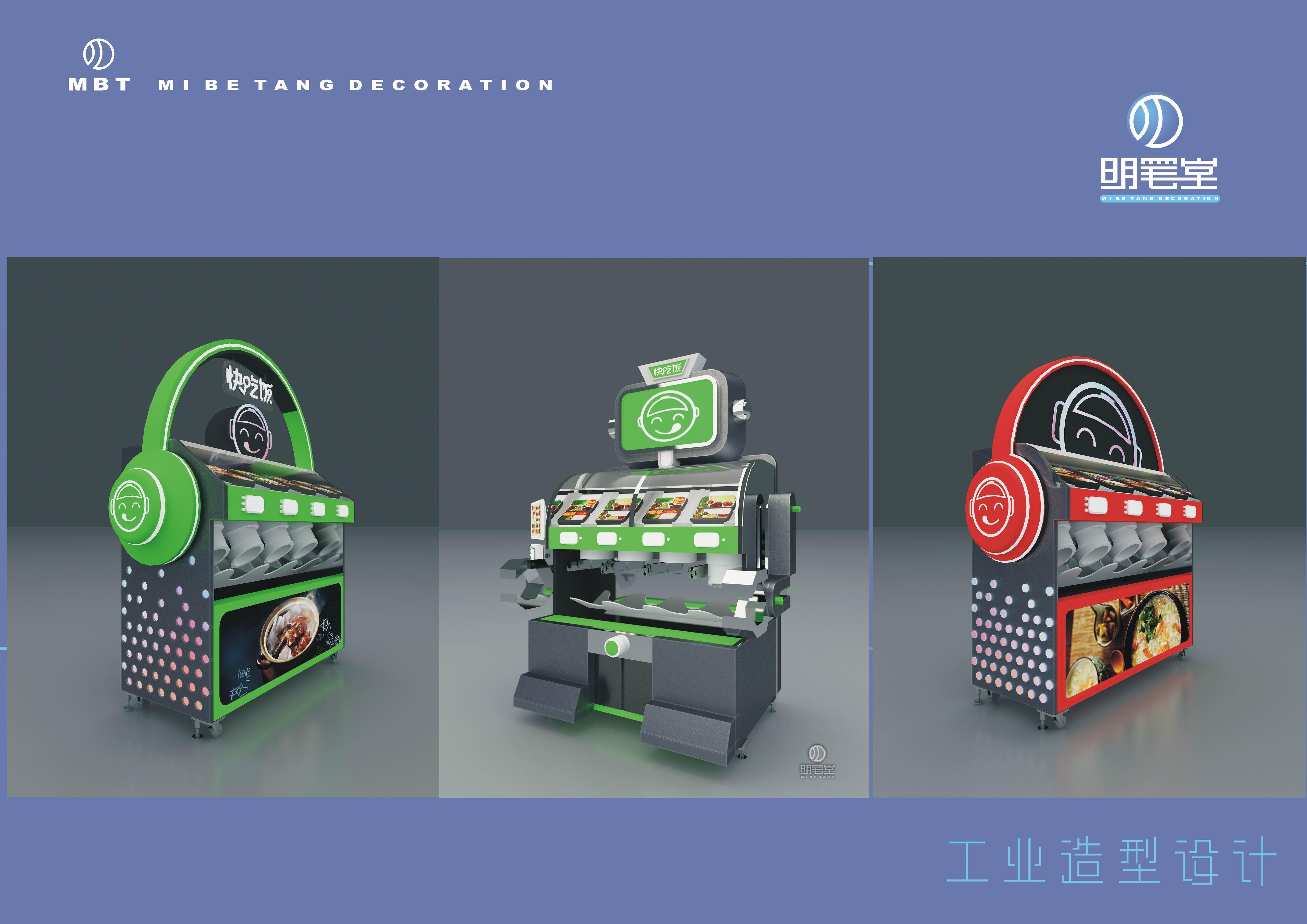 充电宝产品ID设计智能小家电外观设计产品设计机器人外观设计