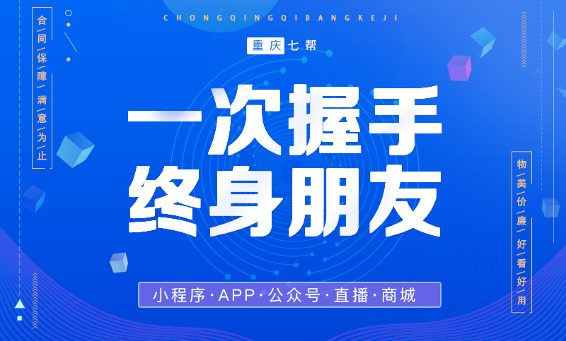 商城解决方案|安卓|ios|小程序开发|直播电商|农村电商